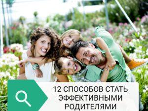12 ПРОСТЫХ СПОСОБОВ СТАТЬ ЭФФЕКТИВНЫМИ РОДИТЕЛЯМИ.
