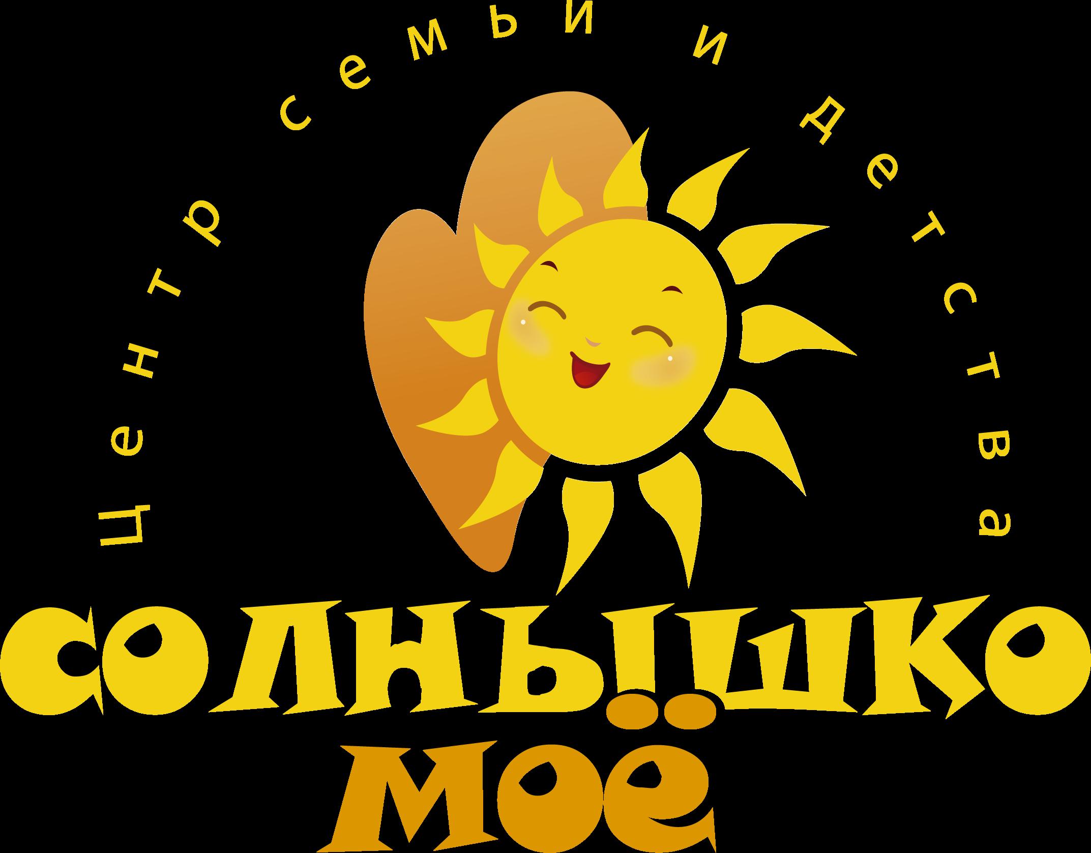 Центр семьи и детства «Солнышко мое», Краснодар, раннее развитие, английский для детей, студии для детей, подготовка к школе