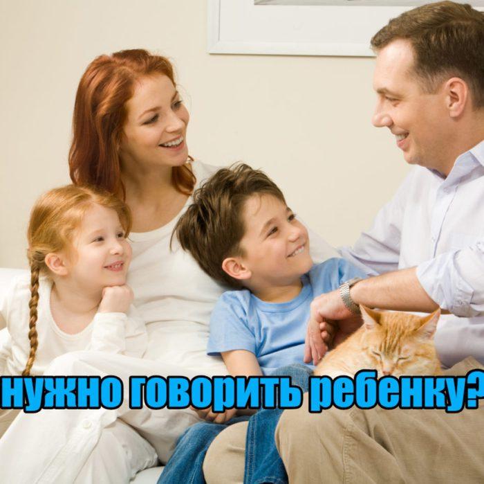 Что нужно говорить своему ребёнку?