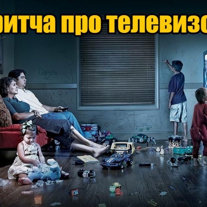 Притча про телевизор
