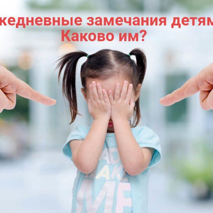 Ежедневные замечания детям.Каково им?