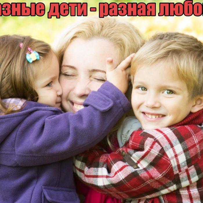 Разные дети — разная любовь.