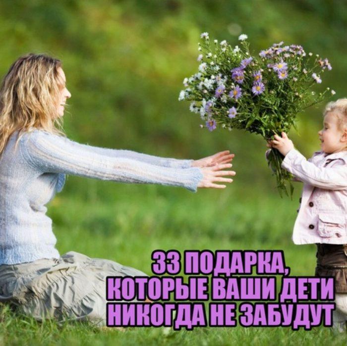 33 ПОДАРКА, КОТОРЫЕ ВАШИ ДЕТИ НИКОГДА НЕ ЗАБУДУТ