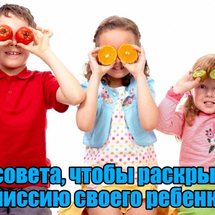 3 совета, чтобы раскрыть миссию своего ребенка