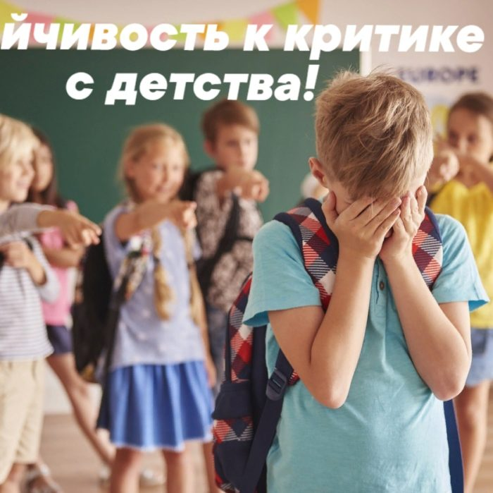 Устойчивость к критике с детства!
