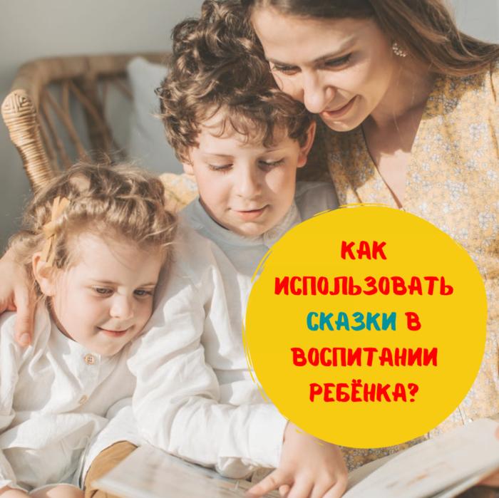 Как использовать сказки в процессе воспитания ребёнка?